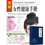 图解女性健康手册