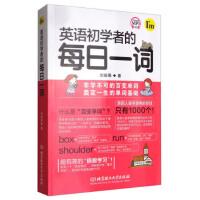 英语初学者的每日一词 刘婉�r 9787568229517睿智启图书