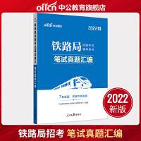 中公教育2021铁路局招聘考试用书:笔试真题汇编