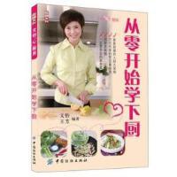 【二手9成新】从零开始学下厨