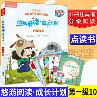 外研社正版 悠游阅读 成长计划一级10 点读书幼儿英语学习少儿英语 儿童文学分级阅读绘本 儿童课外阅读幼儿学生 教师推