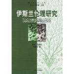 伊斯兰伦理研究,杨捷生,宗教文化出版社9787801233455