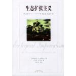 【新书店正版】生态扩张主义--欧洲900-1900年的生态扩张 (美)克罗斯比,许友民 辽宁教育出版社