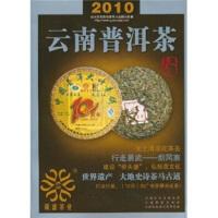 2010云南普洱茶(冬),云南民族茶文化研究会,云南科技出版社,云南科学技术出版社9787541642425