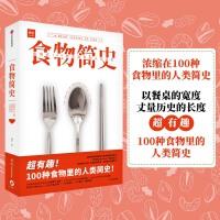 食物简史:浓缩在100种食物里的人类简史