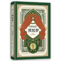 东野圭吾:预知梦【正版书籍,单单特惠,可开发票】