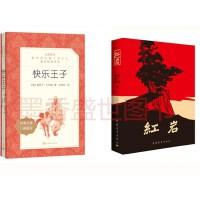 """快乐王子(""""教育部统编《语文》推荐阅读丛书"""") + 红岩(七年级下册必读)"""