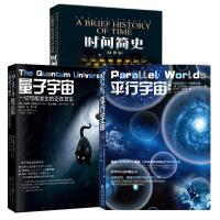时间简史 插图版 +果壳中的宇宙+平行宇宙 套装全3册 宇宙百科科普读物 史蒂芬霍金书籍全套空间简史量子宇宙平行宇宙天