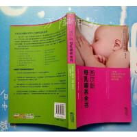 【旧书二手书9新】西尔斯母乳喂养全书、玛莎西尔斯,书原定价:29元、苏文艺出版社yzxcln