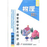 原装正版 高中物理(必修一必修二/13DVD):新课标 学习光盘 视频 13碟片