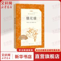 镜花缘(经典名著口碑版本) 人民文学出版社