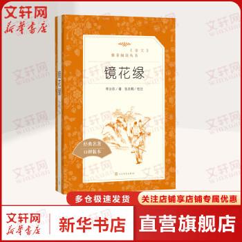 镜花缘(经典名著口碑版本) 人民文学出版社 【文轩正版图书】