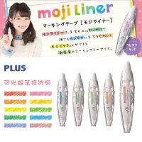 日本PLUS普乐士荧光蜡笔修饰带 手账日记DIY修正带式花边装饰带