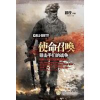 使命召唤:狙击手们的战争,超侠,百花文艺出版社9787530660874