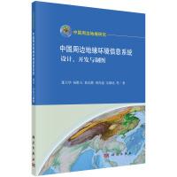 中国周边地缘环境信息系统:设计、开发与制图