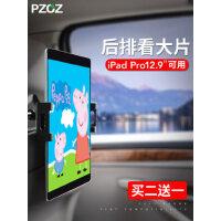 PZOZ车载平板ipad支架后座手机架电脑车用汽车用品车上后排夹pad