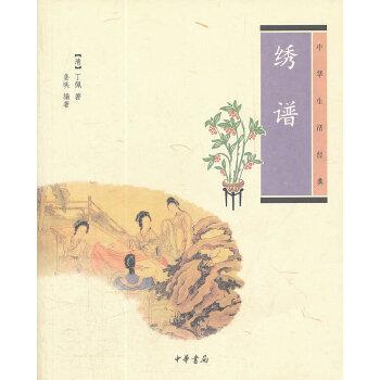 绣谱--中华生活经典