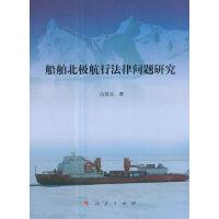 船舶北极航行法律问题研究