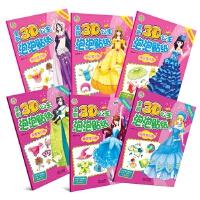 3D公主泡泡贴(套装六册)-精灵宝贝,快乐宝贝,梦幻宝贝,天使宝贝,阳光宝贝,甜心宝贝
