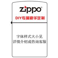 芝宝ZIPPO打火机 刻字 DIY刻字 私人定制