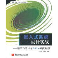 【正版二手8成新】 嵌入式系统设计实战--基于飞思卡尔S12X微控制器 王宜怀,曹金华著 北京航空航天大学出版社 97