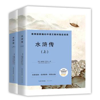 水浒传-九年级上教育部新编初中语文教材指定阅读书系 名家经典/名师推荐/阅读必备 正版书籍 限时抢购 当当低价 团购更优惠 13521405301 (V同步)