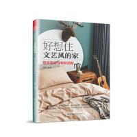 好想住文艺风的家:卧室设计与软装搭配
