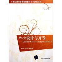 【旧书二手书8成新】Web设计与开发 XHTML+CSS+JavaScript+ASP.NET 吴