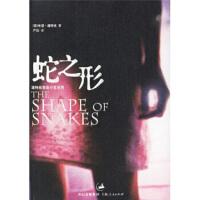 【新书店正版】蛇之形 [英] 渥特丝,严韵 上海人民出版社
