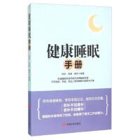 健康睡眠手册 9787517116363 张琰,侯康,唐芹 中国言实出版社