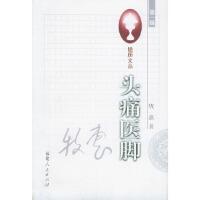 头痛医脚――瞻顾文丛,牧惠,福建人民出版社9787211039494