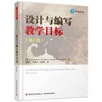 【出版社直供】-万千教育.设计与编写教学目标(第八版) Norman E. Gronlund、Susan M. Bro