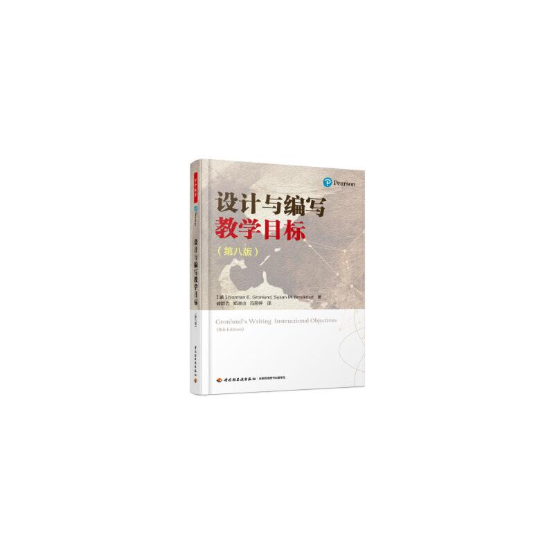 【出版社直供】-万千教育.设计与编写教学目标(第八版) Norman E. Gronlund、Susan M. Brookhart;盛群力、郑 9787518415946 枫林苑图书专营店 此书为全新正版,出版社直供的,请放心购买,团购量大请联系在线客服或15726655835