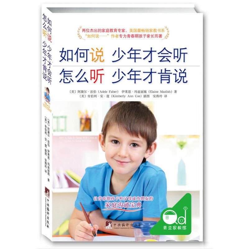 如何说少年才会听 怎么听少年才肯说(全球畅销家教书《如何说孩子才会听 怎么听孩子才肯说》作者专为青春期孩子家长所著,许多有效的方法和沟通技巧帮助家长成为青春期孩子的朋友。建议8-18岁孩子的父母阅读)
