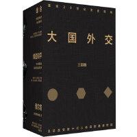 新思文库・大国外交三部曲(套装三册)