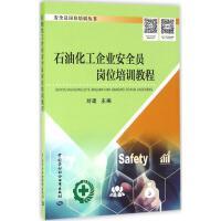 石油化工企业安全员岗位培训教程 刘建 主编