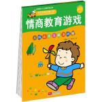 情商教育游戏:5-7岁:人际关系与解决问题