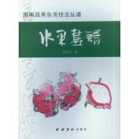 国画蔬果鱼类技法丛谱水果画谱 绘画书作品集 西泠印社出版社