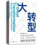 大转型:中国经济改革的过去、现在与未来 张军 王永钦 主编 格致出版社 9787543229389