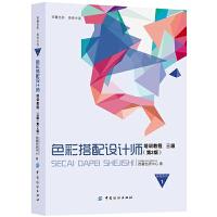 正版包邮 色彩搭配设计师培训教程3级(第2版) 北京西蔓色彩文化发展有限公司 西蔓色研中心书籍 中国纺织出版社