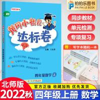 黄冈小状元达标卷四年级上册数学 2021秋北师大版同步试卷