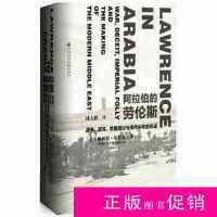 【二手旧书九成新历史】阿拉伯的劳伦斯:战争、谎言、帝国愚行与