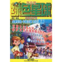 【旧书二手书9成新】绿色星球――北极之战(下) 棠龙绘 9787806979075 海天出版社
