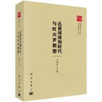 孔雀河青铜时代与吐火罗假想,王炳华,科学出版社9787030520722