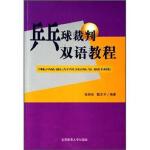 乒乓球裁判双语教程,张瑛秋,甄志平,北京体育大学出版社9787811004199