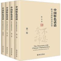 中国特色话语陈安论国际经济法学(全四卷) 9787301299081 陈安 北京大学出版社