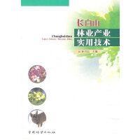 长白山林业产业实用技术(1-1)