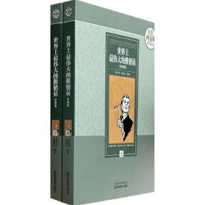 世界上最伟大的推销员经典集:全2册