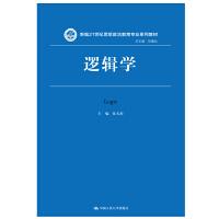 逻辑学(新编21世纪思想政治教育专业系列教材)