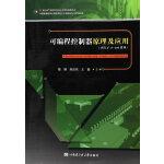 可编程控制器原理及应用(西门子s7-200系列教程)